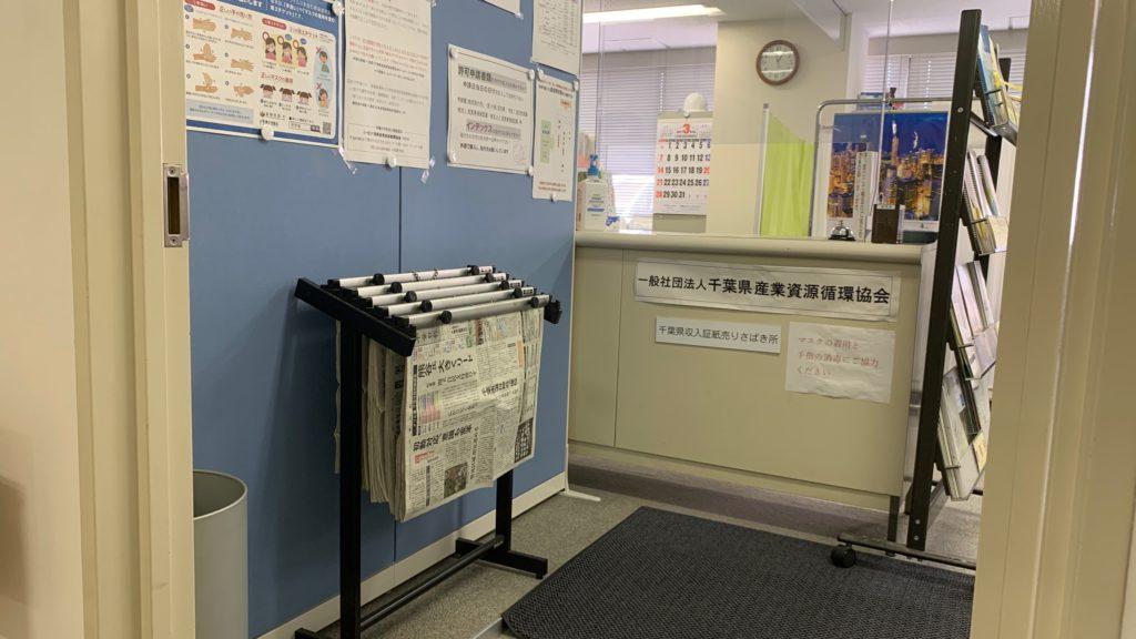 千葉県産業資源循環協会
