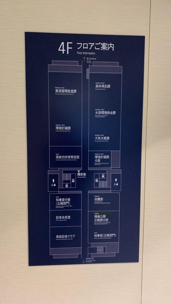 神奈川県庁新庁舎4F地図