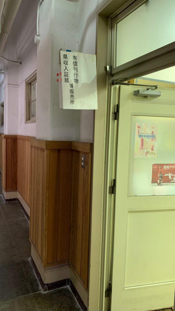 神奈川県庁本庁舎1F 県の収入証紙販売所