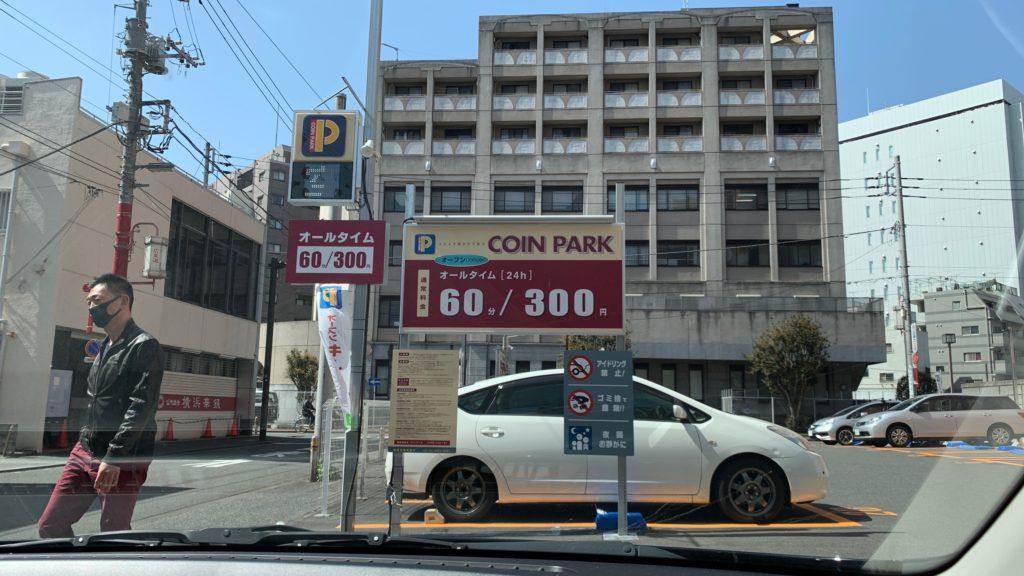 横浜中華街のコインパーキング 300円/時