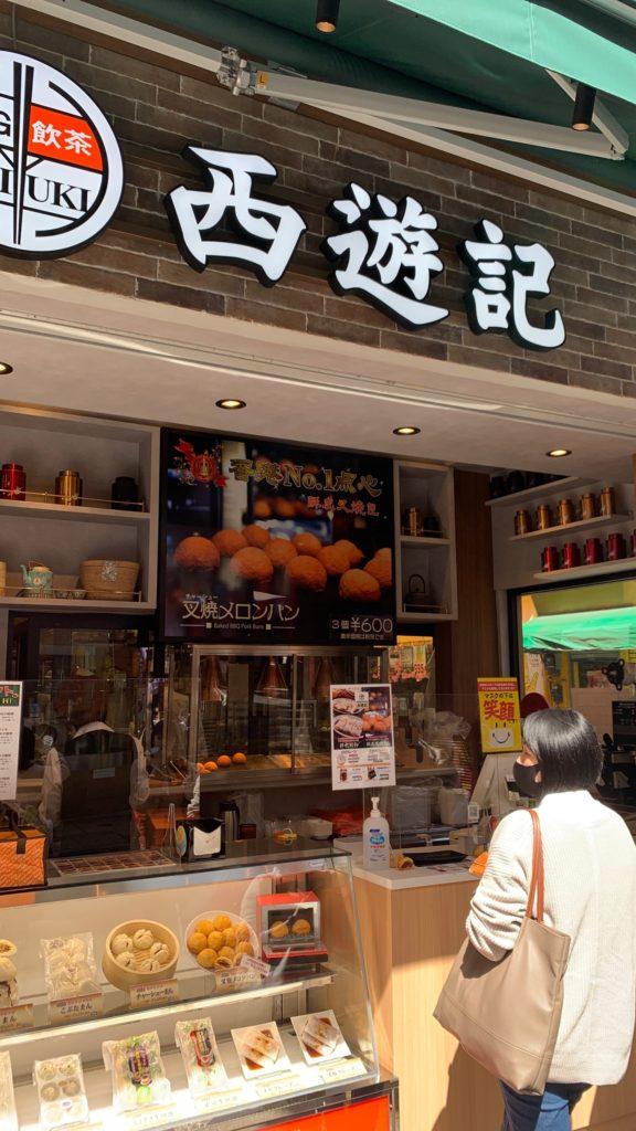 横浜中華街 西遊記 チャーシューメロンパン